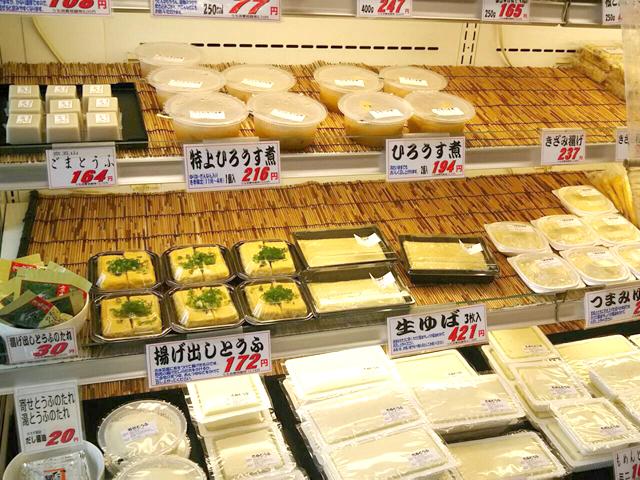 いちまるとうふ~大阪島本町の名水を使った豆腐~ | 大阪在住 ...